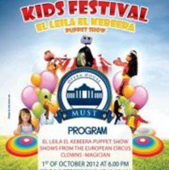 مهرجان الأطفال في دار أوبرا جامعة مصر للعلوم والتكنولوجيا