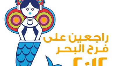 مهرجان فرح البحر: مشروع وحي البحر في تياترو إسكندرية
