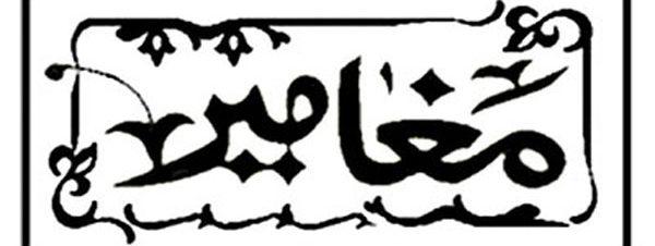 دعوة للكتابة والارتجال بمركز كرمة بن هانيء