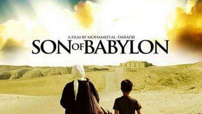 عرض فيلم ابن بابل في مركز كرمة بن هانيء