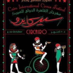 مهرجان القاهرة الدولي للسيرك: سيركايرو في ميدان عابدين