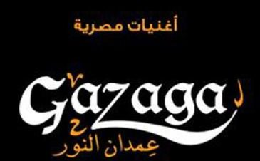 حفل فرقة عمدان النور بدار أوبرا القاهرة