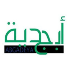 مكتبة أبجدية