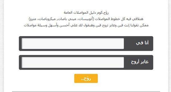 روَّح.كوم: موقع جديد لتسهيل استخدام المواصلات في القاهرة
