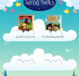 Sacha Books: مكتبة كتب رقمية للأطفال