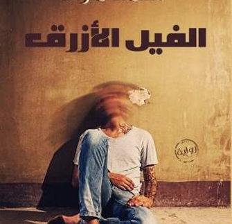 الفيل الأزرق: عالم المرض النفسى فى مصر