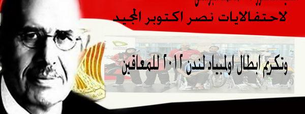 ندوة الدكتور محمد البرادعي في القرية الفرعونية