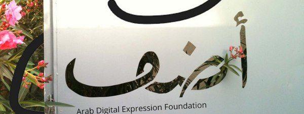 مشروع المريخ في مؤسسة التعبير الرقمي العربي