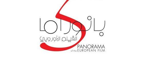 البانوراما الخامسة للأفلام الأوربية في سينما جالاكسي