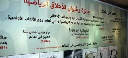 حفل توزيع جائزة رشوان بساقية الصاوي