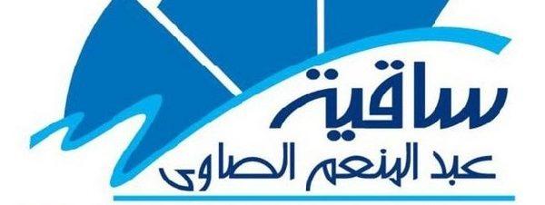 مناقشة كتاب جديد مع سامية أبو النصر بساقية الصاوي