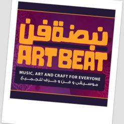 مهرجان نبضة فن 2012 في درب 17 18