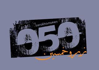حفل فرقة زيرو خمسين بساقية الصاوي