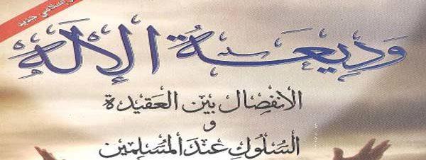 حفل توقيع كتاب وديعة الإله في صوفي