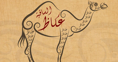مهرجان عكاظ الساقية للثقافة العربية: لقاء مفتوح مع الكتاب الساخرين في ساقية الصاوي
