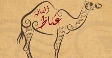 حفل ختام مهرجان عكاظ للثقافة العربية في ساقية الصاوي