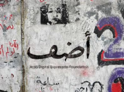 مؤسسة التعبير الرقمي العربي - ADEF
