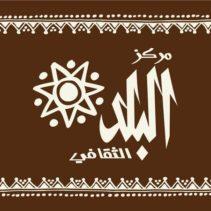 البلد – Al Balad