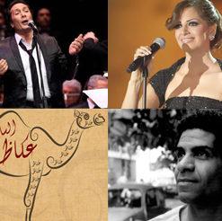 دليل أحداث نهاية الأسبوع: مهرجان عكاظ وأمال ماهر وعلي الحجار ومصطفى برجاوي