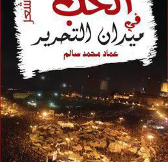 الحب فى ميدان التحرير: ديوان بـ يحب الثورة