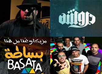 دليل أحداث نهاية الأسبوع: مهرجان موسيقى عربية وفرق بساطة ودروشة ومعارض فنية