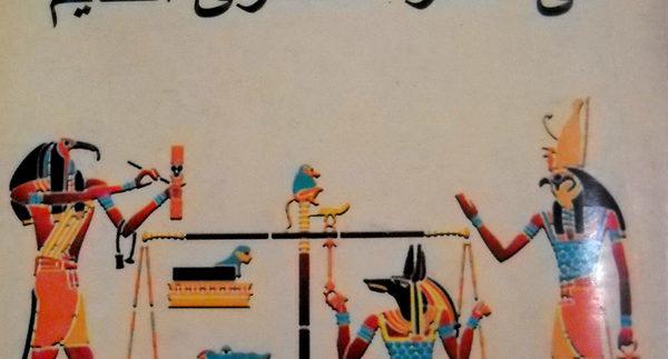 الأخلاق في الفكر المصري القديم: كتاب جامع لنصائح وحكمة الفراعنة على مر الزمان
