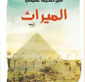 الميراث: رواية عن الغربة والحنين وورث ثقيل على أكتاف المصريين