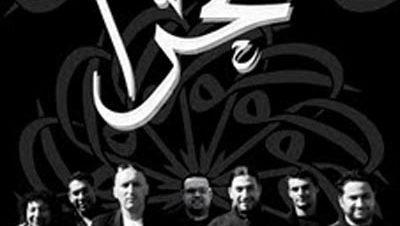 """فرقة """"صحرا"""" في ساقية الصاوي"""