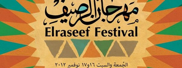 مهرجان الرصيف في ميدان الحرية