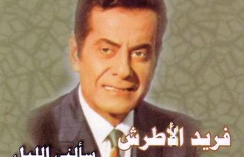 ذكرى فريد الأطرش بدار الأوبرا المصرية