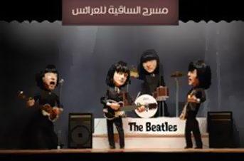 البيتلز على مسرح عرائس ساقية الصاوي