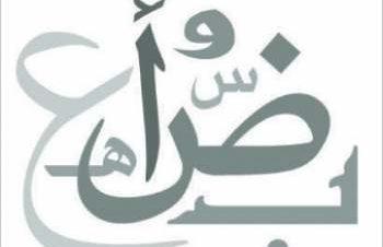 ندوة عن اللغة العربية بساقية الصاوي