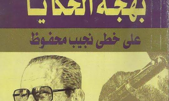 بهجة الحكايا: كتاب لعمار علي حسن عن عالم نجيب محفوظ