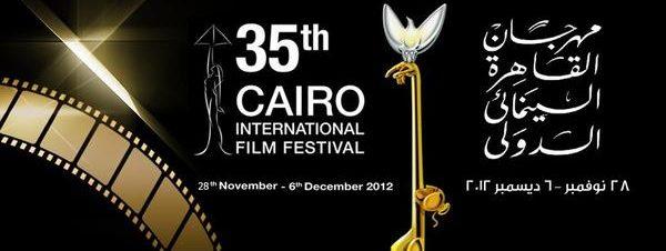 """مهرجان القاهرة السينمائي: عرض فيلم """"مكبل"""" بدار الأوبرا"""