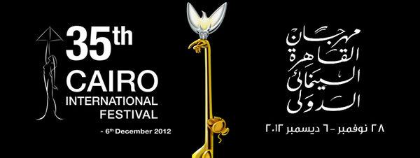 """مهرجان القاهرة السينمائي: عرض فيلم """"يوم واحد أو آخر"""" بدار الأوبرا"""