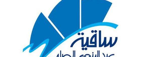 الجمعية العامة للحفاظ على التراث في ساقية الصاوي
