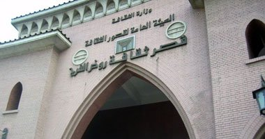 المواطنة والإطار التشريعي للنوع الاجتماعي في قصر ثقافة روض الفرج
