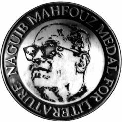 جائزة نجيب محفوظ للأدب في الجامعة الأمريكية بالقاهرة