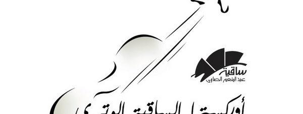 أوركسترا الساقية الوتري مع أحمد حرفوش في ساقية الصاوي