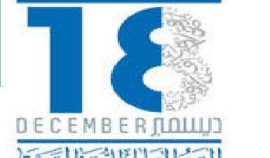 اليوم العالمي للغة العربية في ساقية الصاوي
