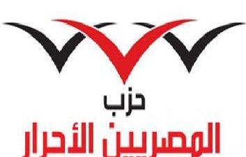 لقاء حزب المصريين الأحرار في ساقية الصاوي