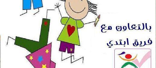 تنمية مهارات الأطفال في ساقية الصاوي
