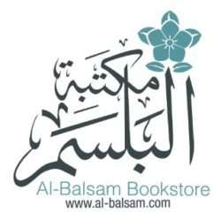 Al-Balsam Bookshop and Publishing House