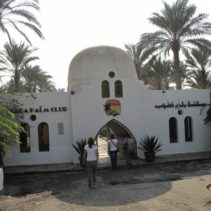 سقارة بالم كلوب – Sakkara Palm Club