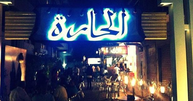 El 7ara: Bustling Alleyway Cafe in Zamalek