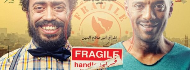 مسرحية فراجيل في دار الأوبرا المصرية
