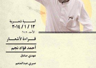 أشعار أحمد فؤاد نجم في مؤسسة دوم الثقافية