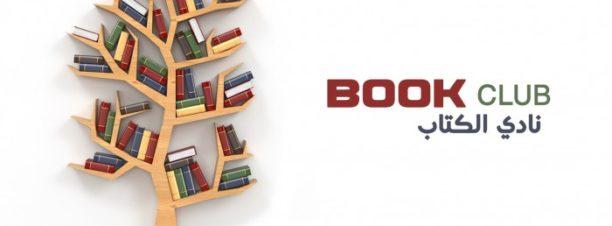 فعاليات نادي الكتاب لشهر فبراير في التحرير لاونج