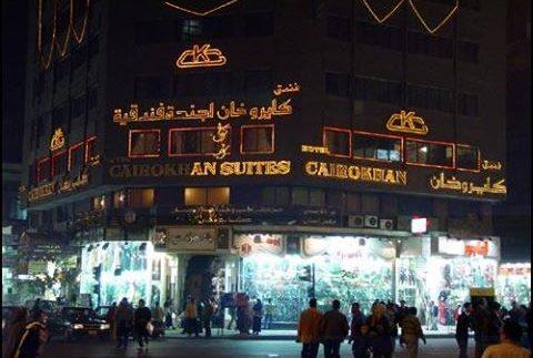 كايرو خان: فندق 3 نجوم عتيق في وسط البلد
