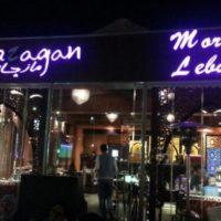 مازجان: مطعم لبناني ومغربي جميل فى مول العرب